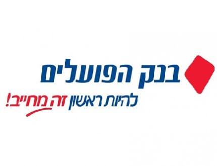 לוגו של בנק הפועלים