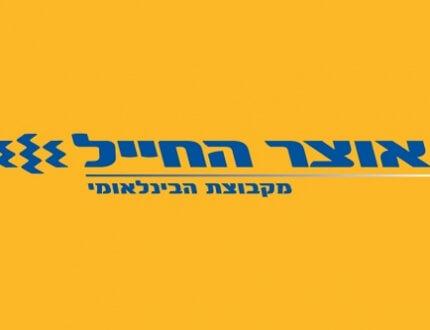 לוגו של בנק אוצר החייל